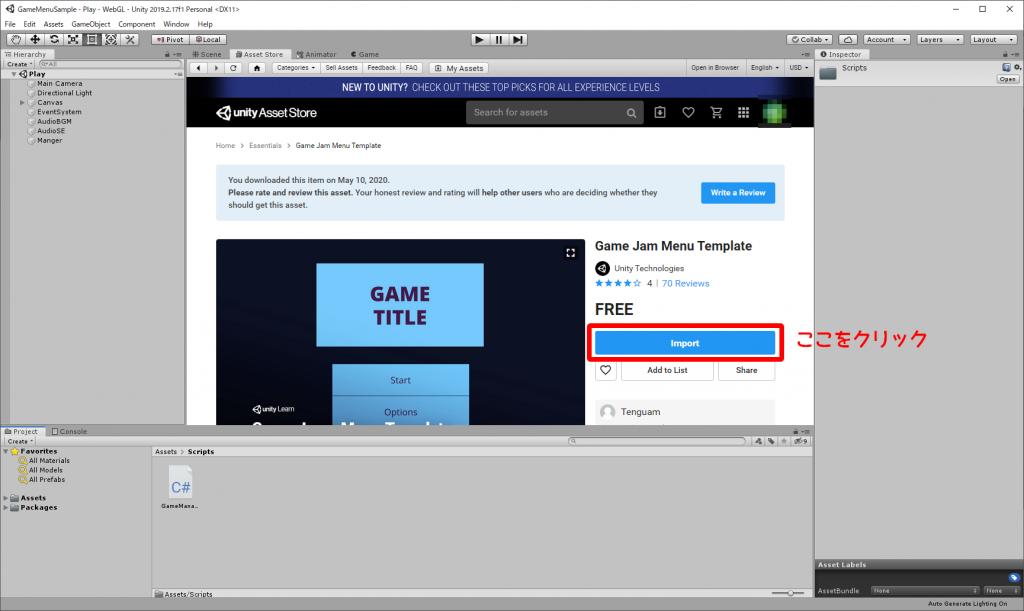 UnityエディタでGame Jam Menu Templateをインポート