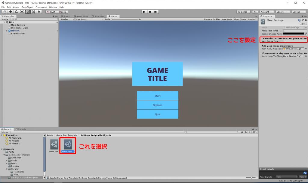 Gane Jam Menu Template のScriptable Objectsコンポーネントの設定変更
