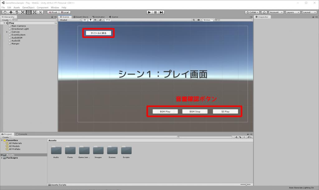 Unityエディタ 仮のプレイ画面のシーンビュー