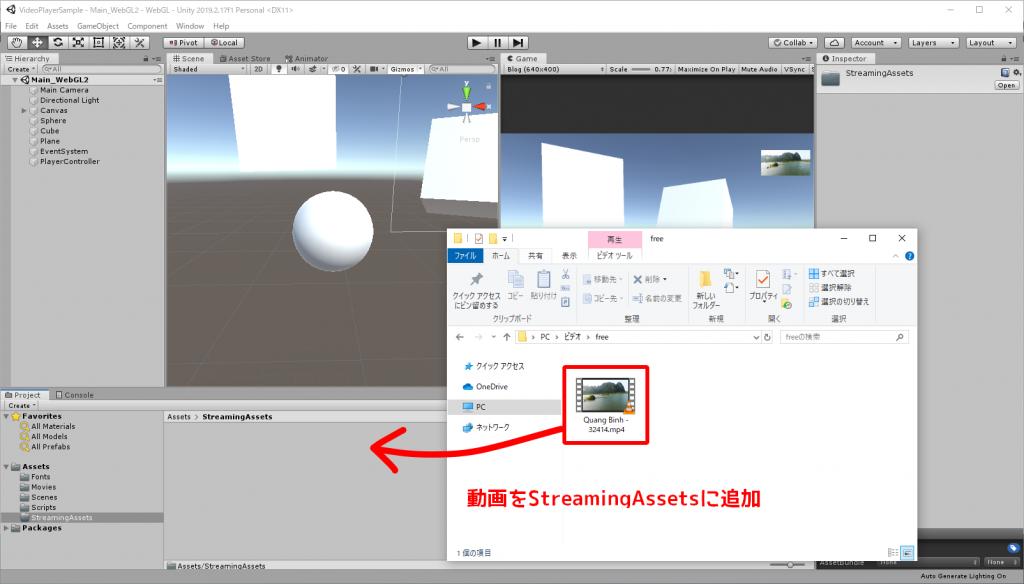 UnityエディタでStreamingAssetsフォルダに動画をインポート