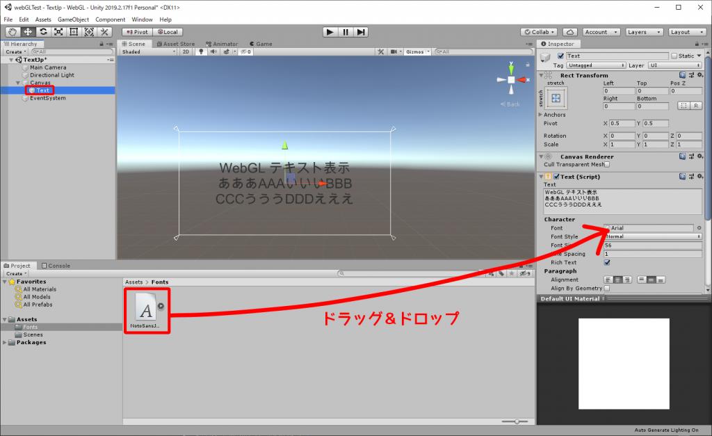 Unityエディタ Textコンポーネントのフォントを変更する