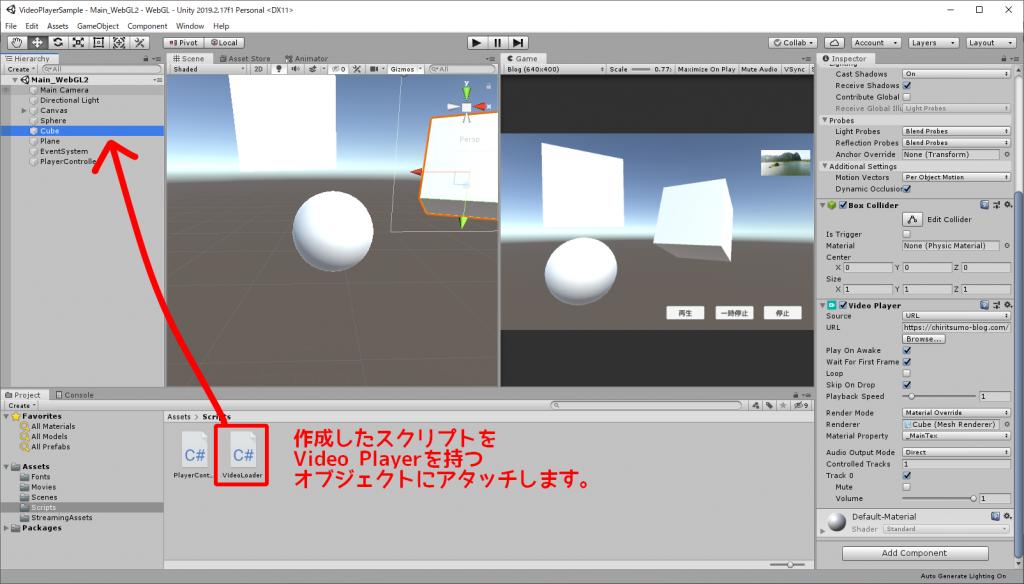 Unityエディタ GameObjectにVideo Loaderスクリプトを追加