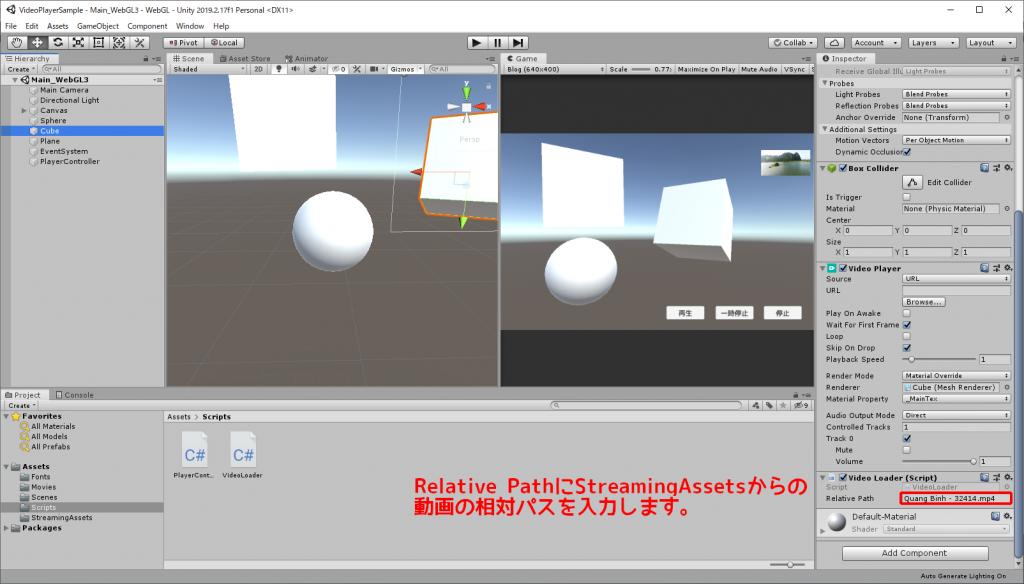 UnityエディタでVideoLoaderスクリプトの設定を行う