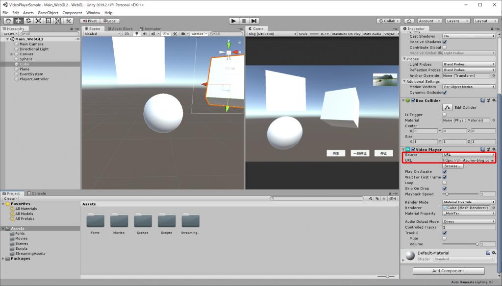 Unityエディタ Video Playerのソースを変更