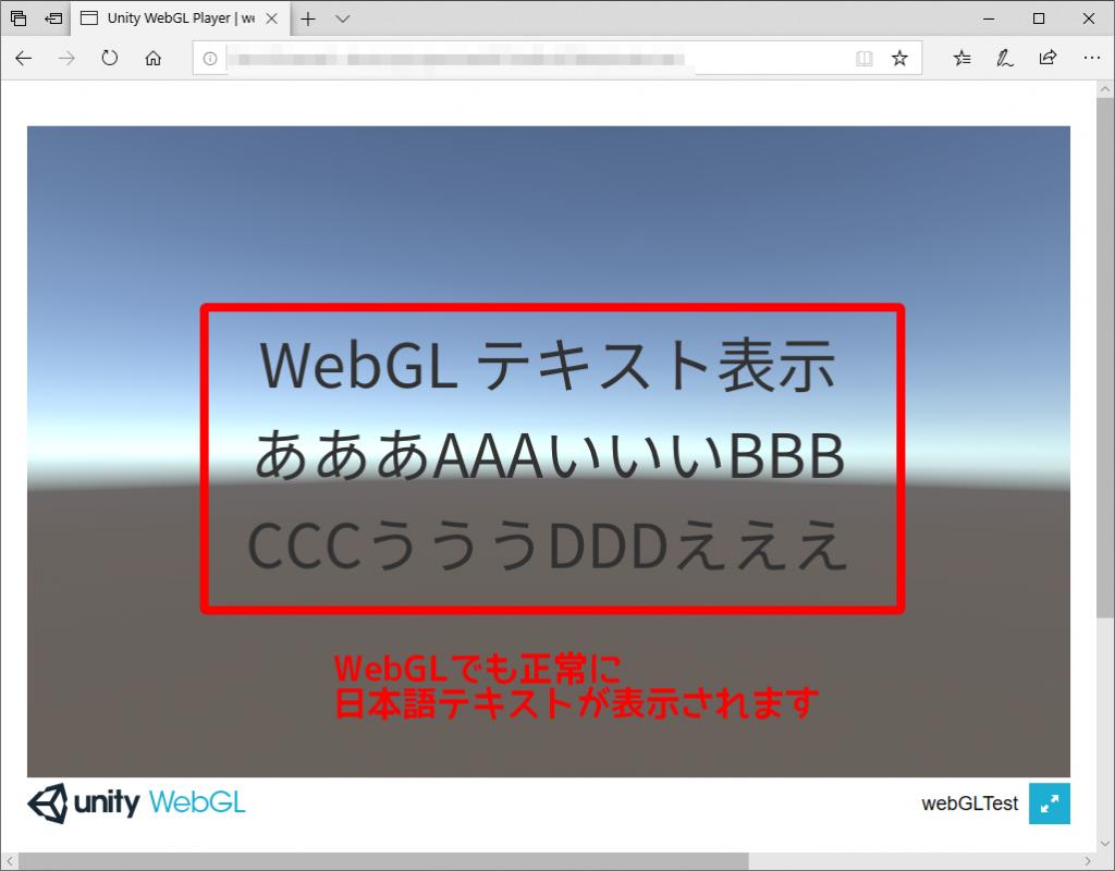Unity WebGLで日本語テキストが正常に表示される