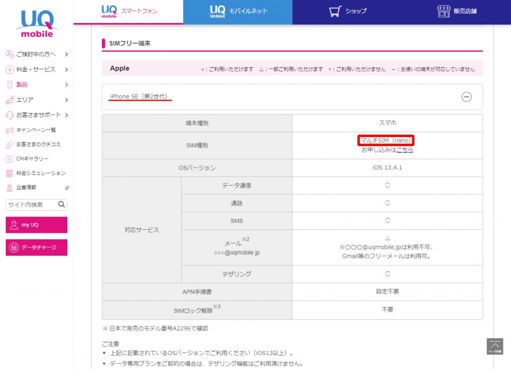 UQモバイルの動作確認端末一覧 iPhone SE(第2世代)