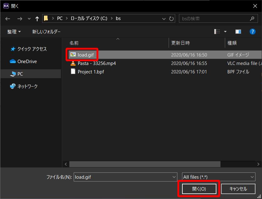 BrightAuthor HTML ローカルのGIFファイルを選択