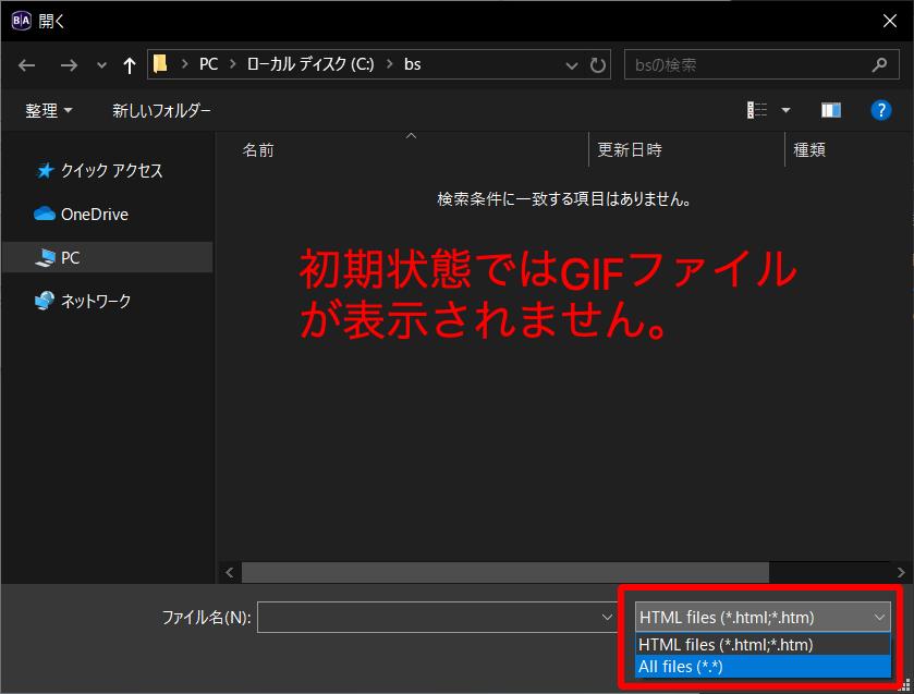BrightAuthor HTML ローカルコンテンツ追加ダイアログの初期表示