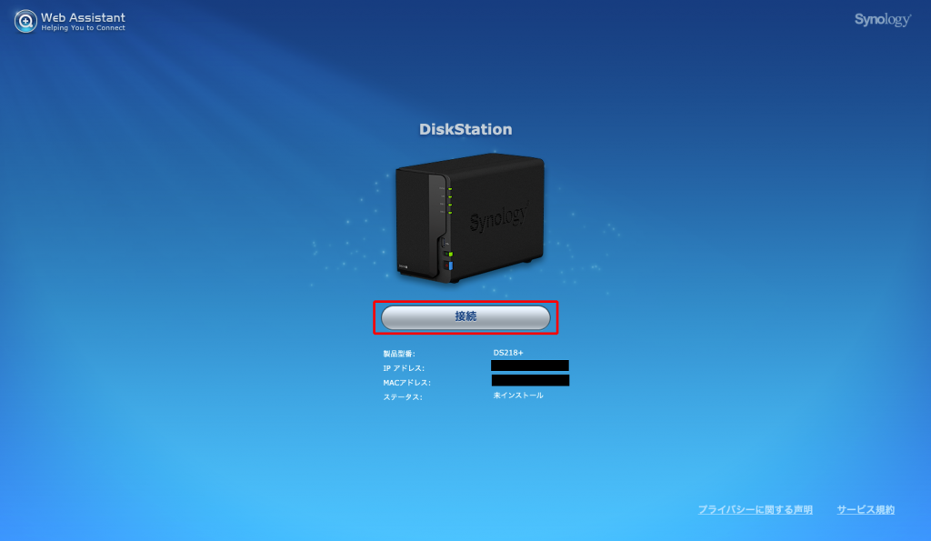 Find Synology ブラウザ画面