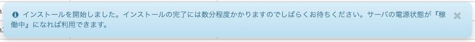 さくらのVPS コントロールパネル OSインストール開始メッセージ