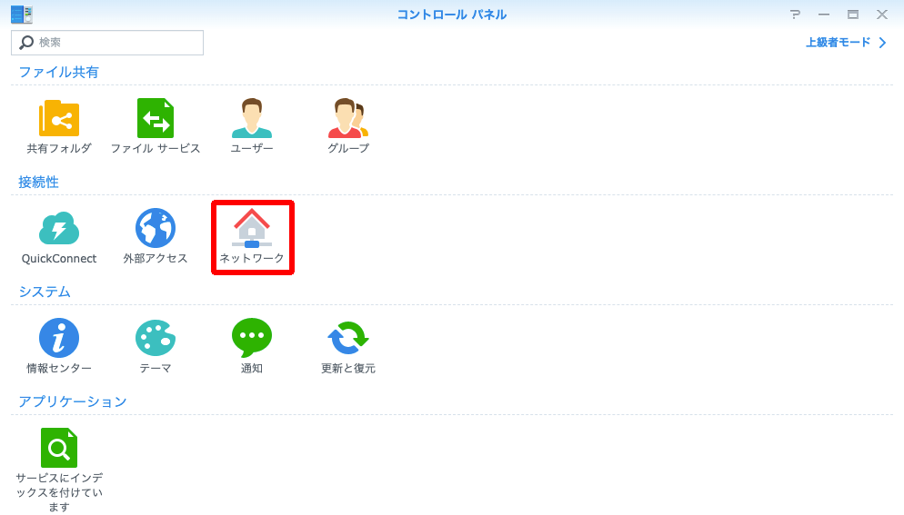 Synology DiskStatione Manager のコントロールパネル