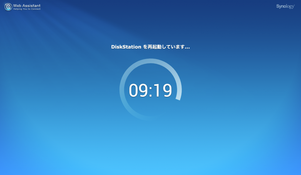 Synology DiskStation Manager のインストール完了