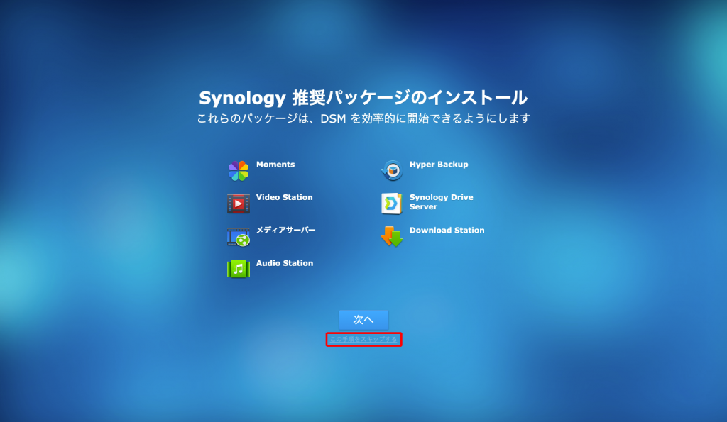 Synology 推奨パッケージのインストール画面