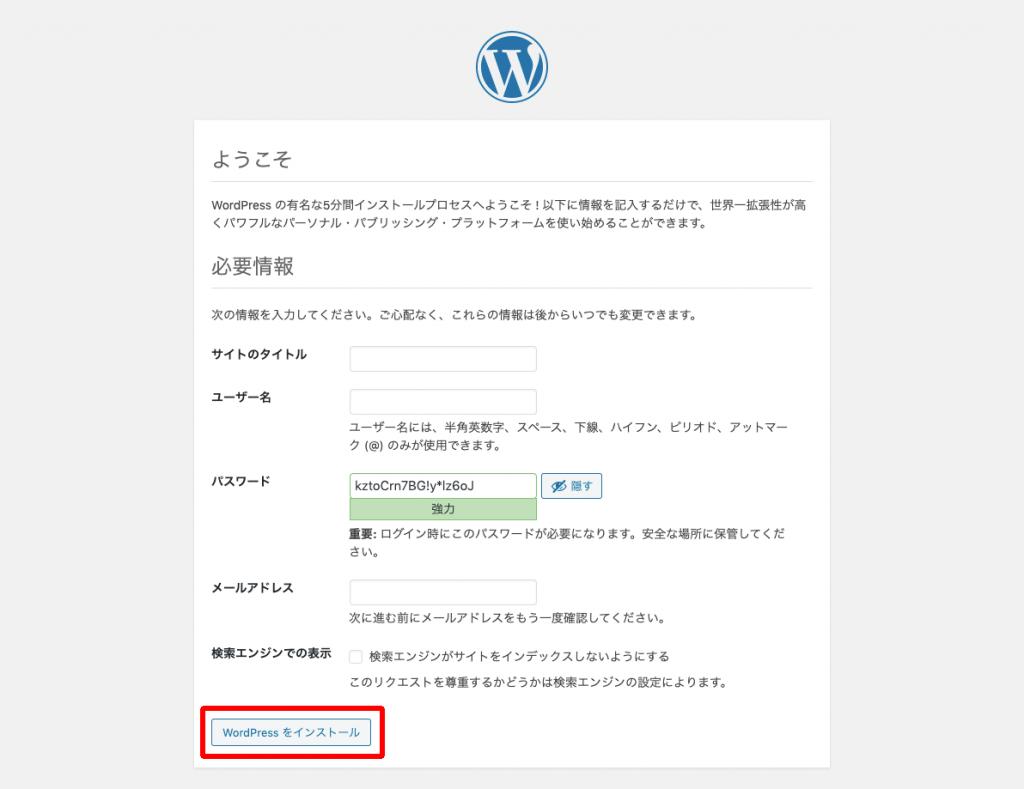 WordPressサイトの初期設定