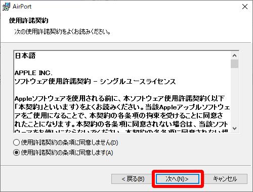 Apple AirPort インストーラのソフトウェア使用許諾契約