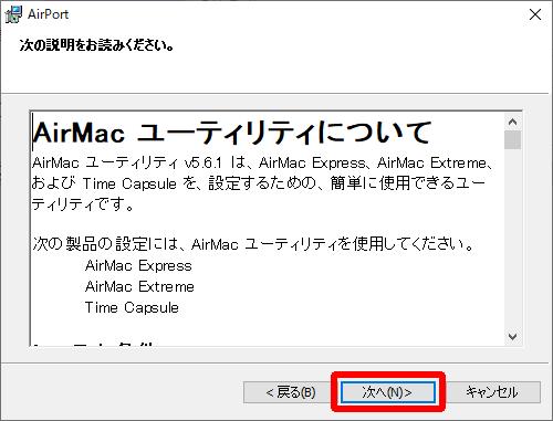 Apple AirPort インストーラ AirMac ユーティリティについて