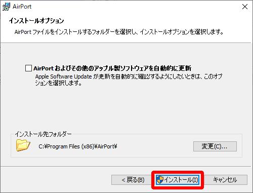Apple AirPort インストールオプション設定