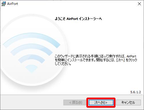 Apple AirPort インストーラを実行