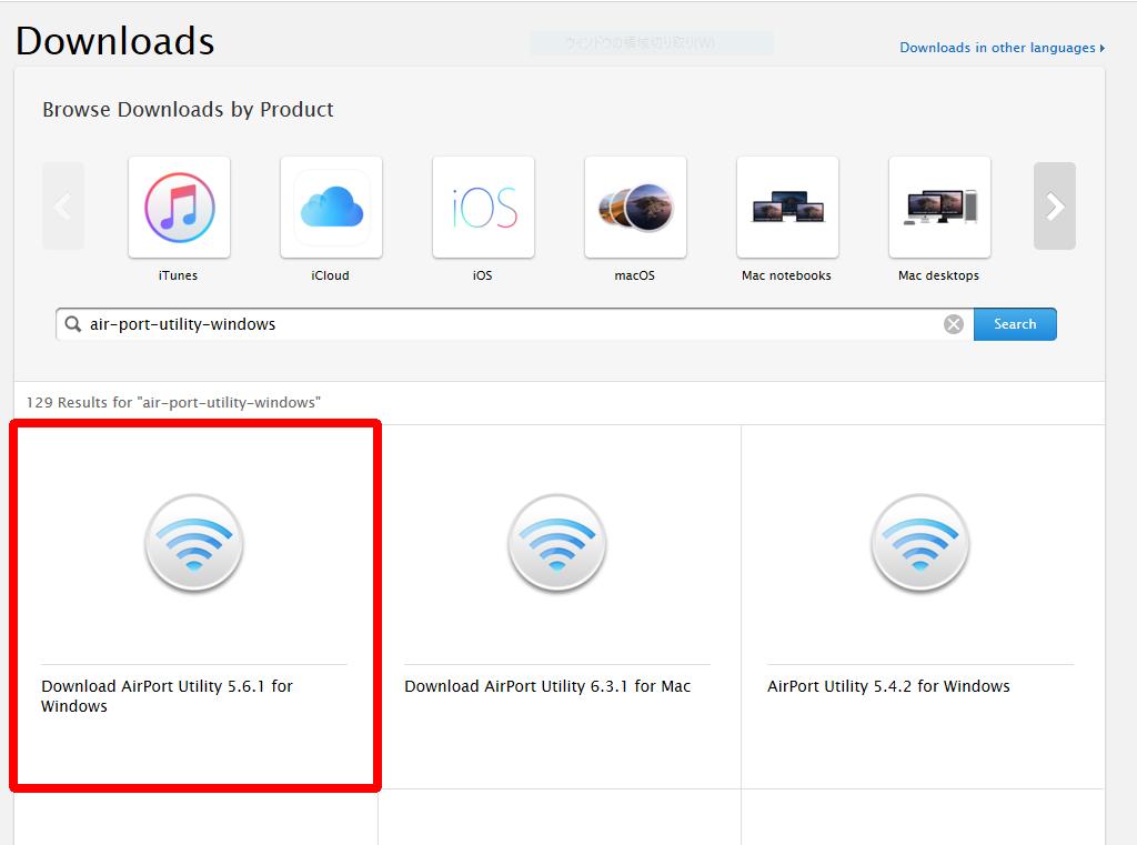 Apple ダウンロードサイト