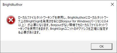 BrightAuthor Bonjourがインストールされていない エラーメッセージ