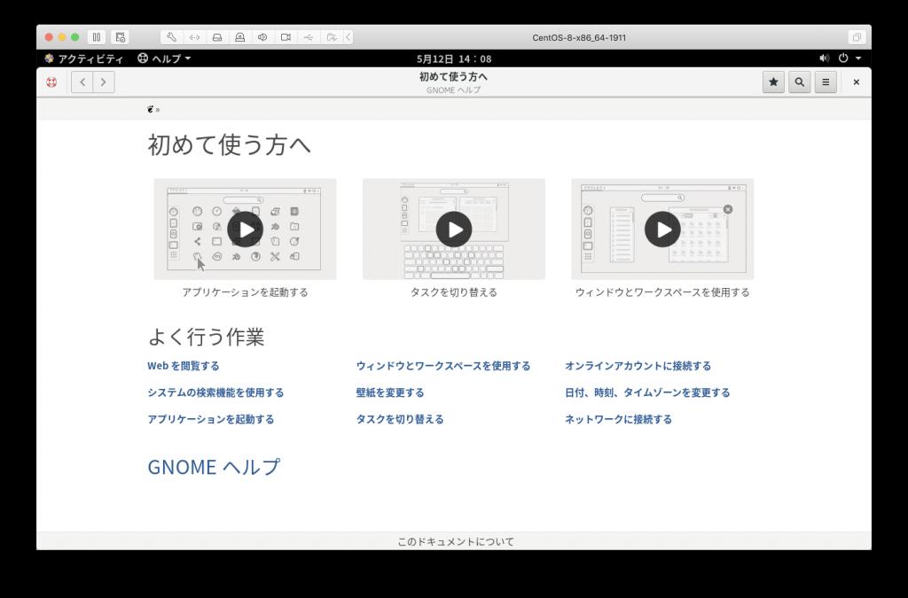 CentOS8 GNOMEのヘルプ画面
