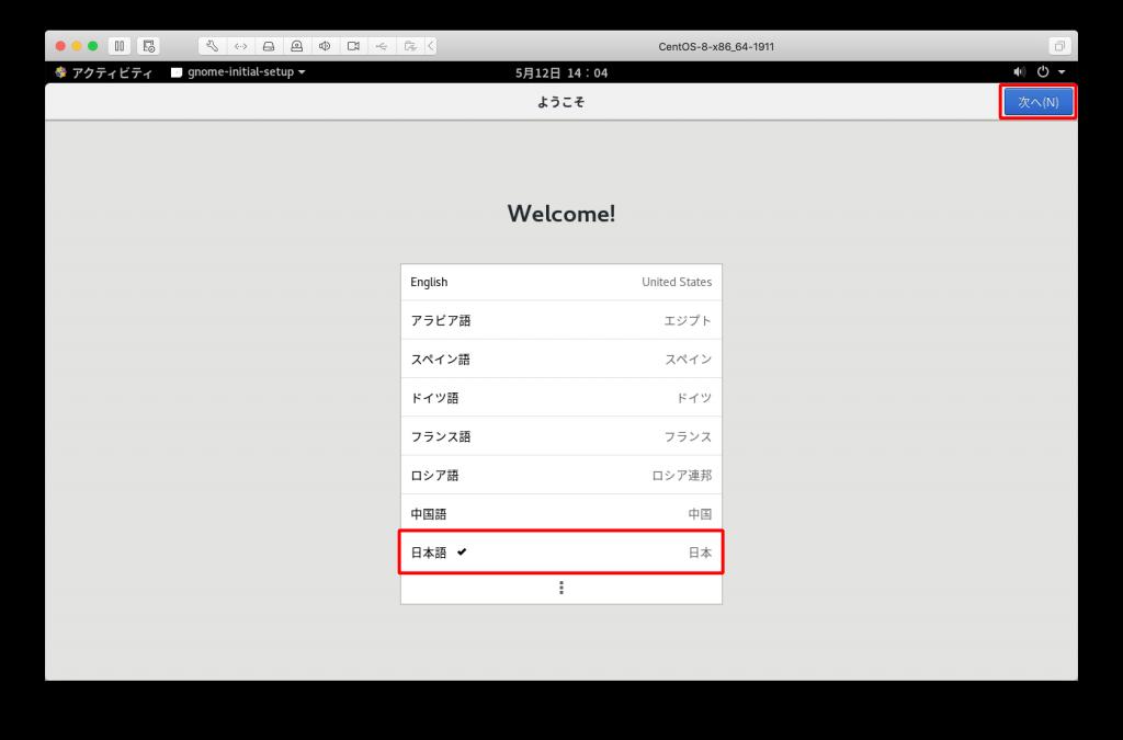 CentOS8 GNOMEの言語設定
