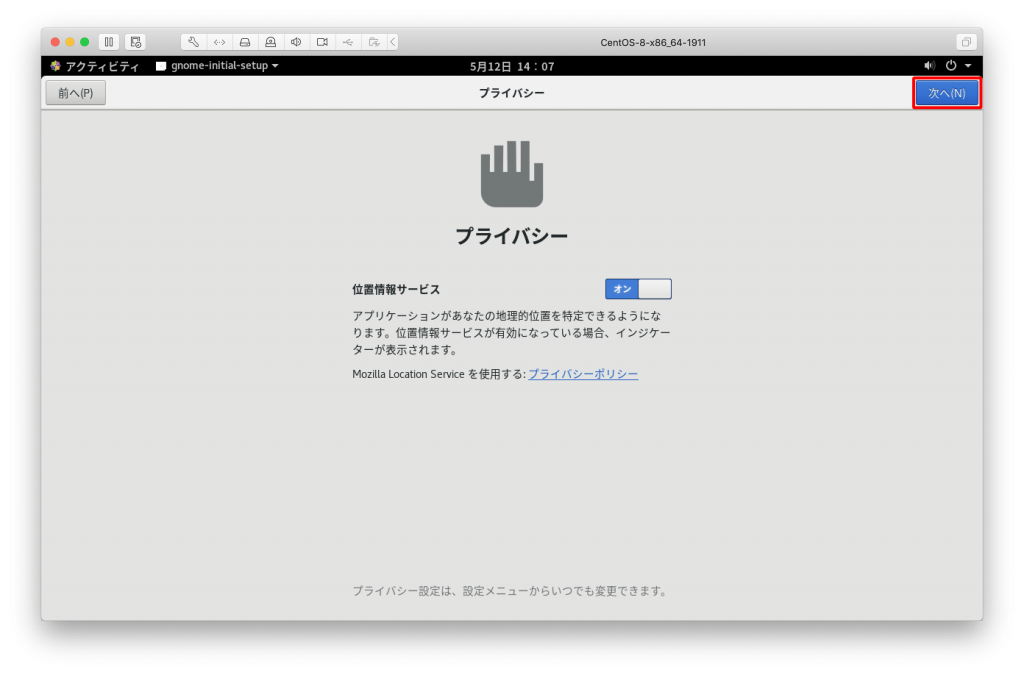 CentOS8 GNOMEの位置情報サービス設定