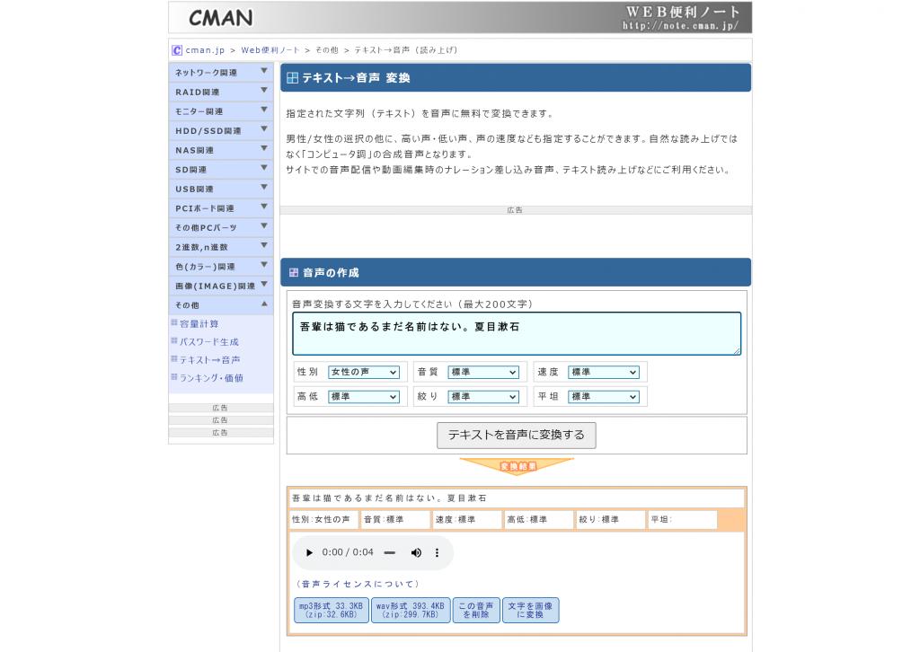 CMAN テキスト 音声 変換サイト