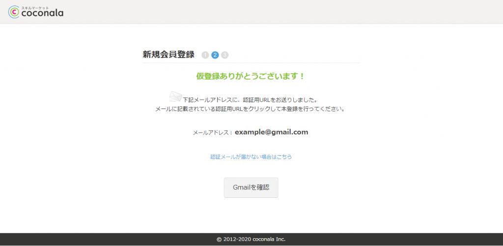 ココナラの会員仮登録完了画面