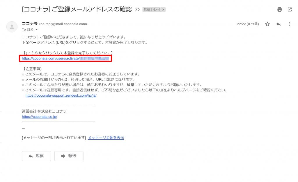 ココナラ 会員登録確認メール