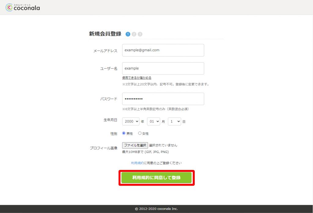 ココナラの会員情報入力画面