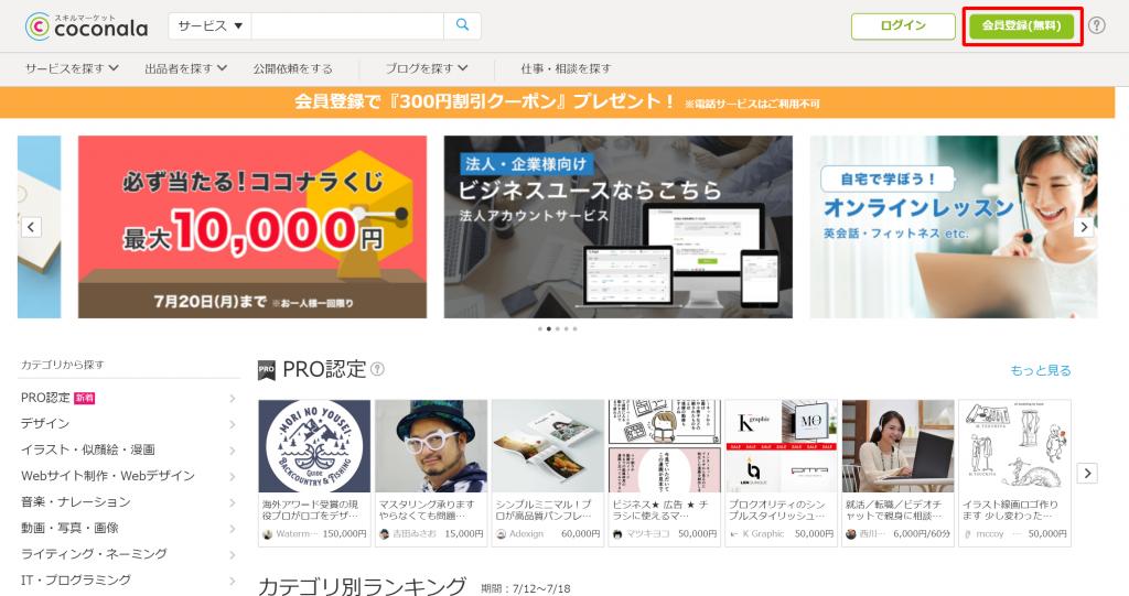 ココナラのWebサイト トップページ