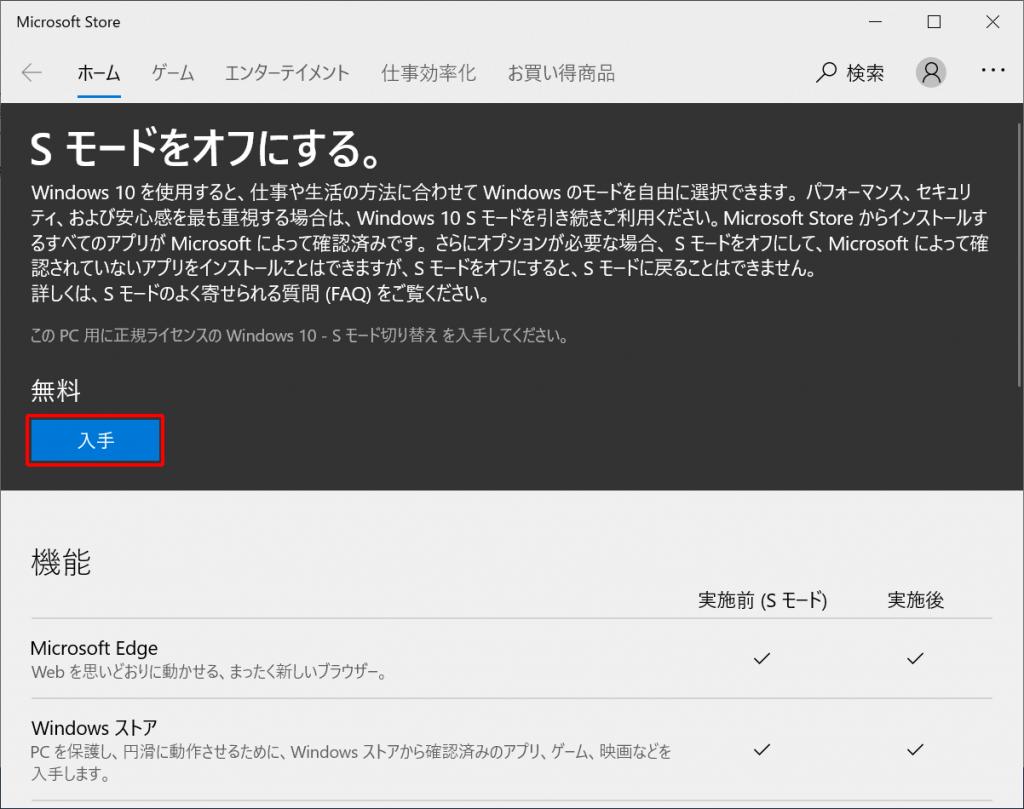Microsoft Store Sモードをオフにする。