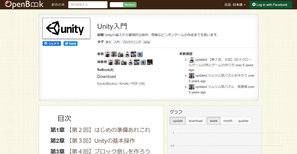 OpenBook の Unity入門