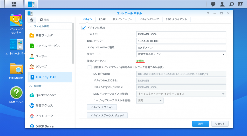 Synology NAS Active Directoryの接続ステータス確認