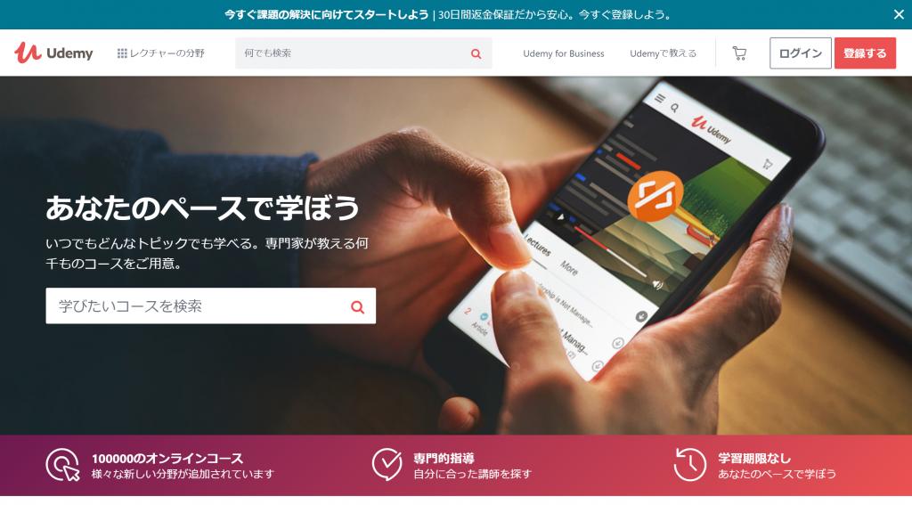 Udemy サイト