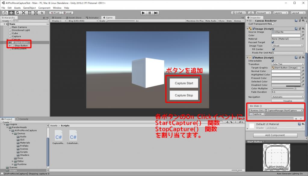 Unity Editor シーンにキャプチャ用ボタン追加