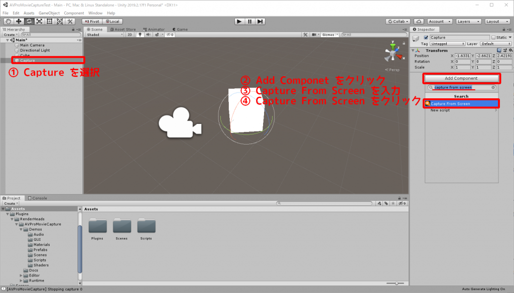 Unity Editor GameObject に Capture From Screen コンポーネントを追加