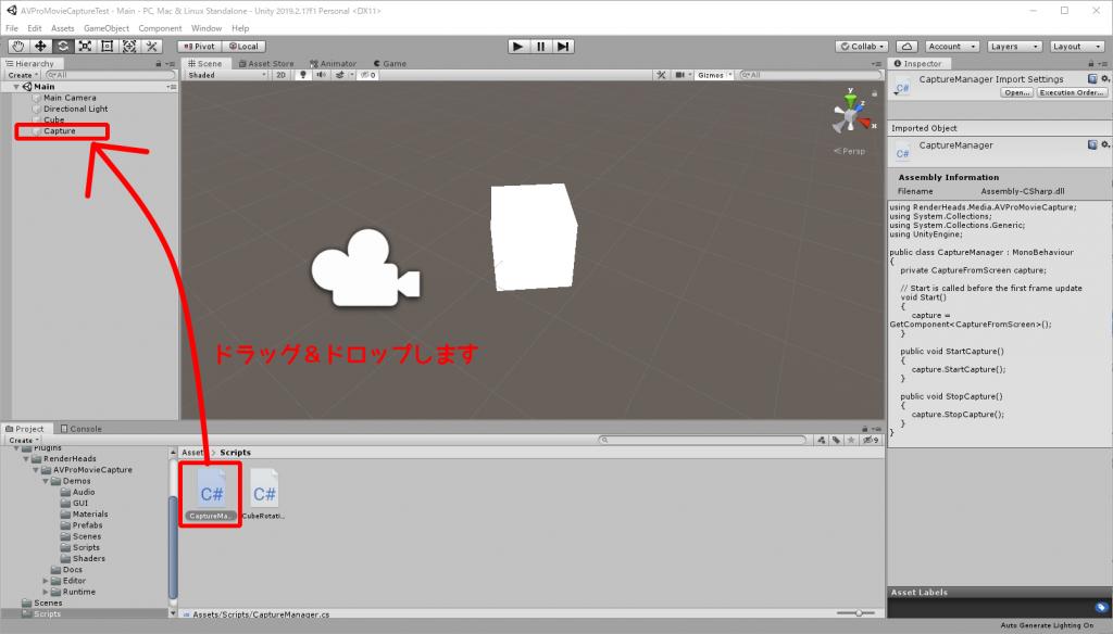 Unity Editor CaptureManager スクリプトのアタッチ