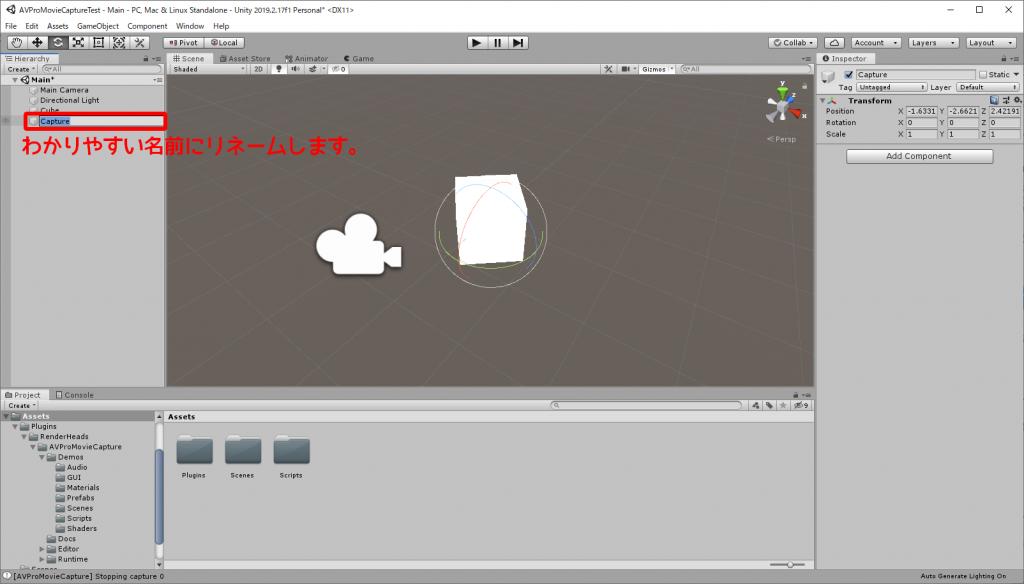 Unity Editor GameObjectのリネーム