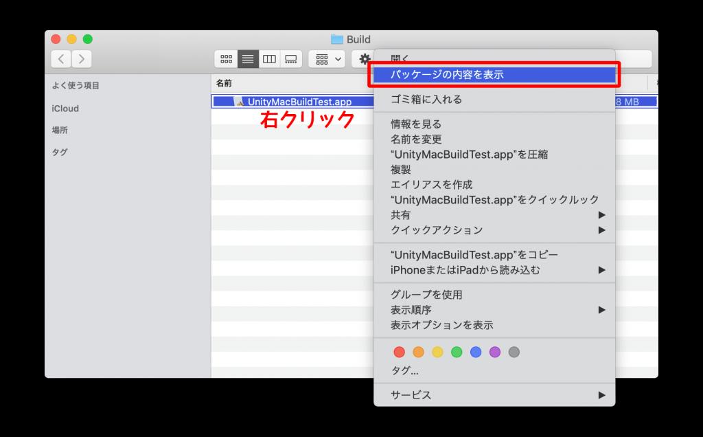 Unity Mac OS X ビルドアプリケーションappファイルメニュー