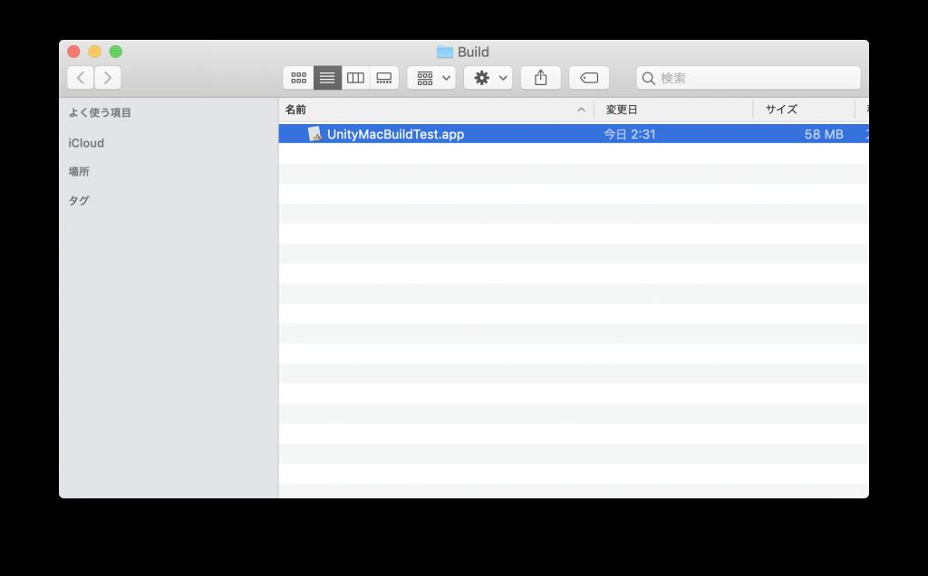 Unity Mac OS X ビルドアプリケーションのフォルダ構成
