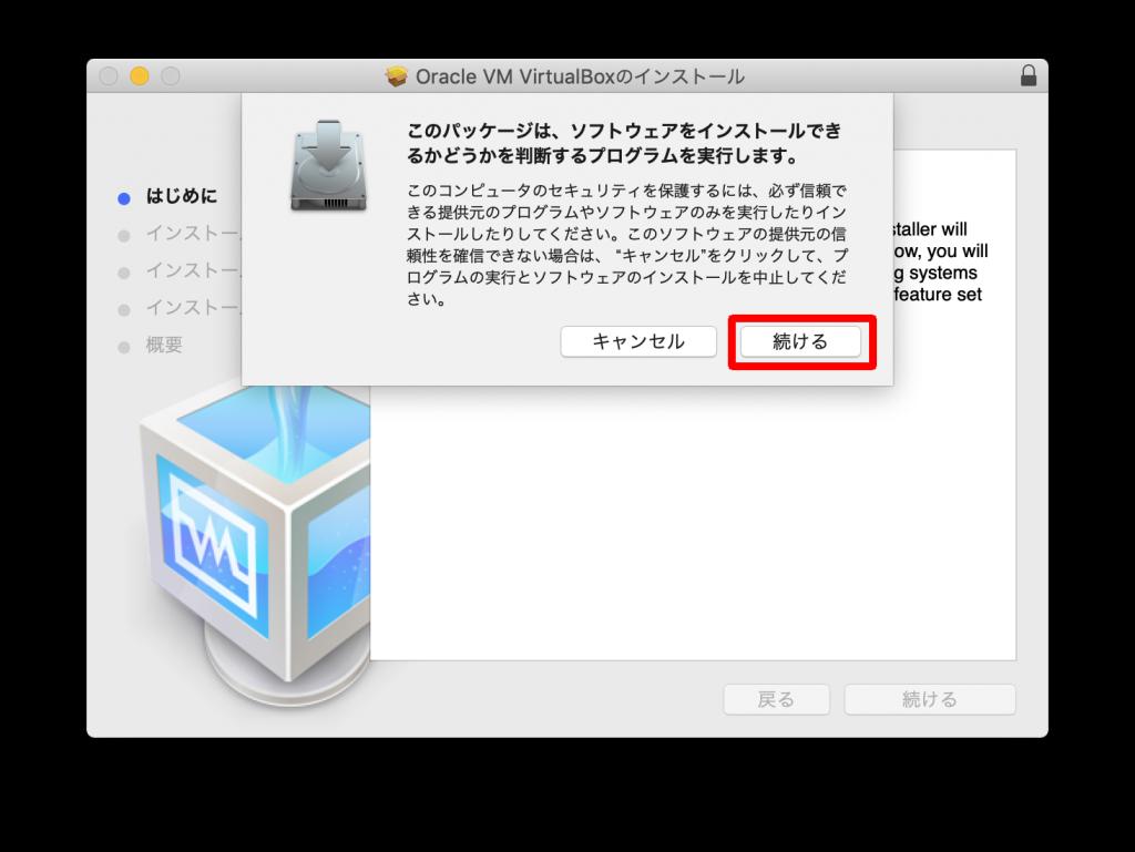 VirtualBox インストール時のセキュリティ警告