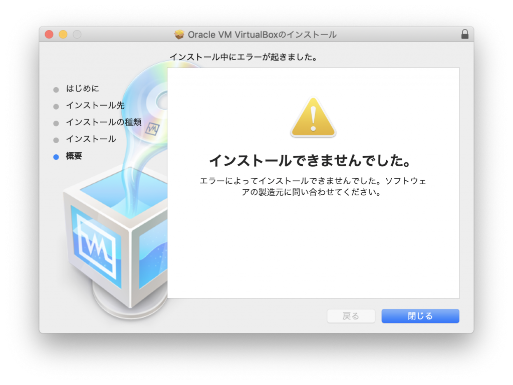 VirtualBox インストールエラー