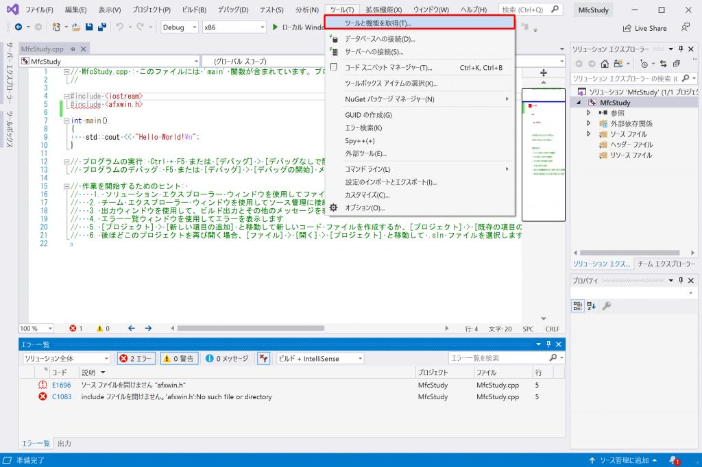 Visual Studio 2019 ツールと機能を取得