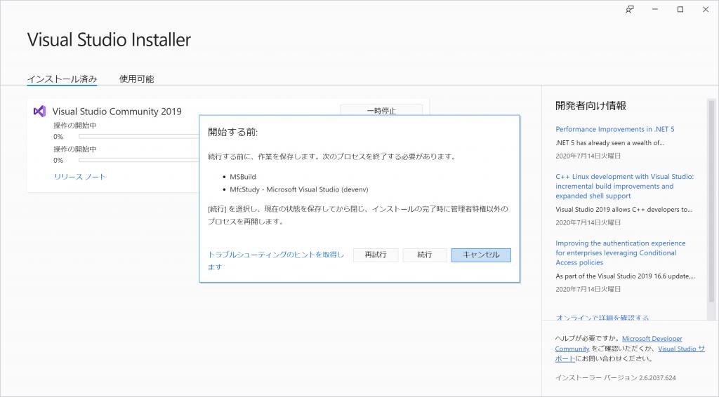 Visual Studio Installer インストール開始前の他プロセス終了を求めるメッセージ