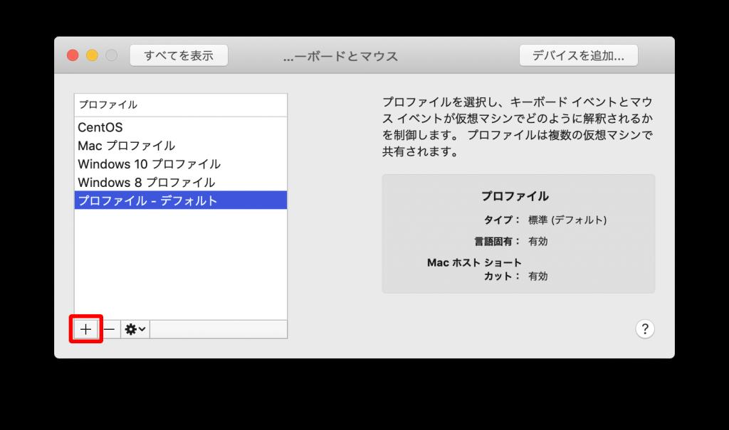 VMWare fusion キーボードのプロファイルを追加