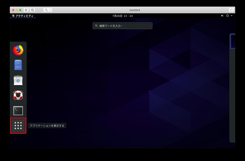 VMWare fusion CentOS 8でアプリケーションを表示する
