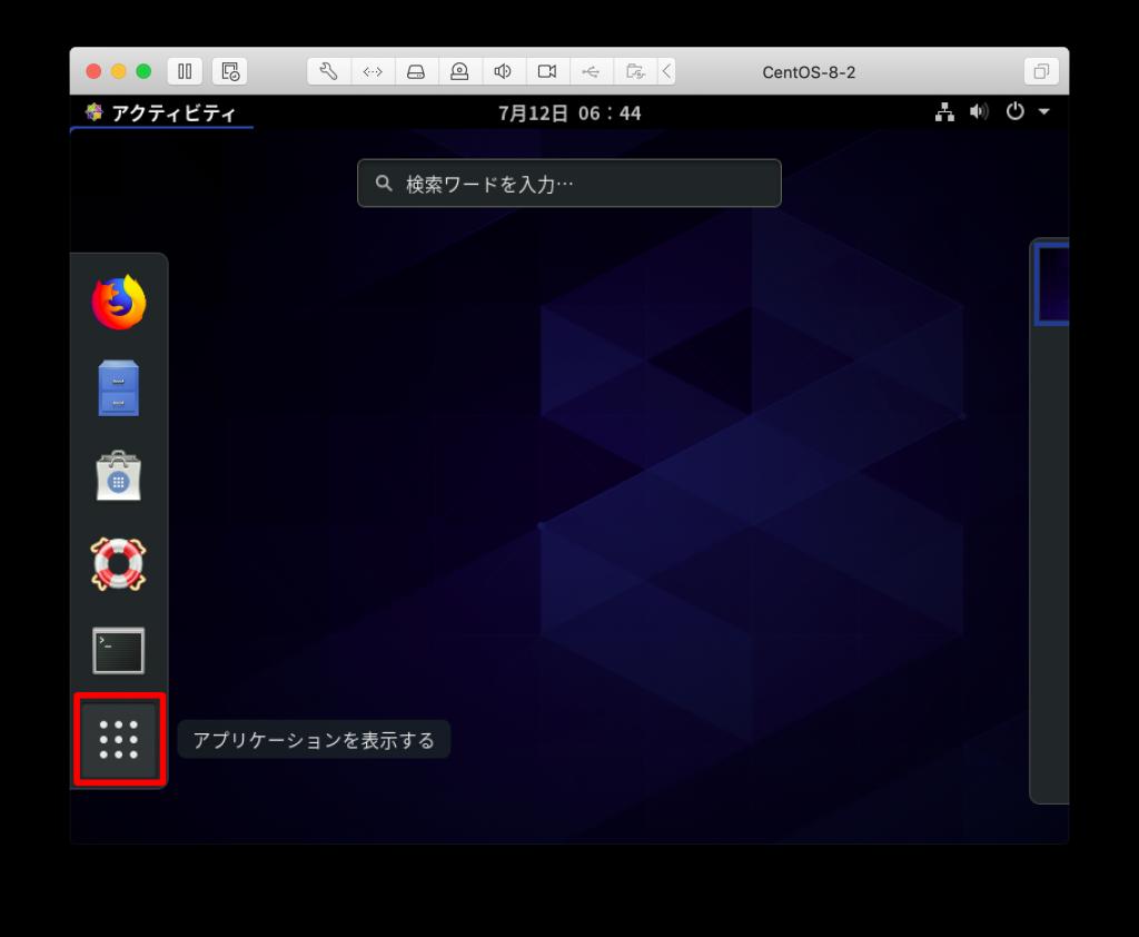 VMWare fusion CentOS 8 アプリケーションの表示