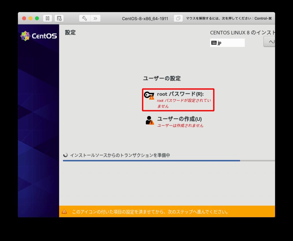 VMWare fusion CentOS 8インストール時のユーザー設定